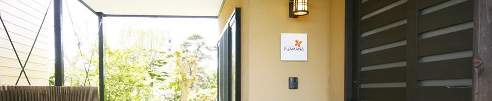 puamanaグループイメージ